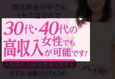 飛田新地求人の嘘「30代、40代でも稼げる」
