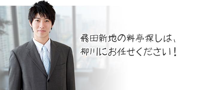 LINE@飛田新地お仕事紹介サービスまとめ