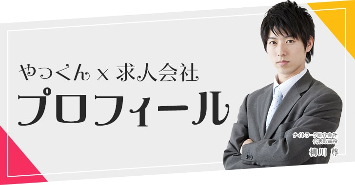 柳川尊のプロフィールと会社理念