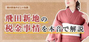 飛田新地の税金事情!確定申告や納税の本音を女の子向けに解説