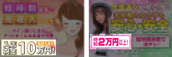 飛田新地詐欺求人の誇大広告例