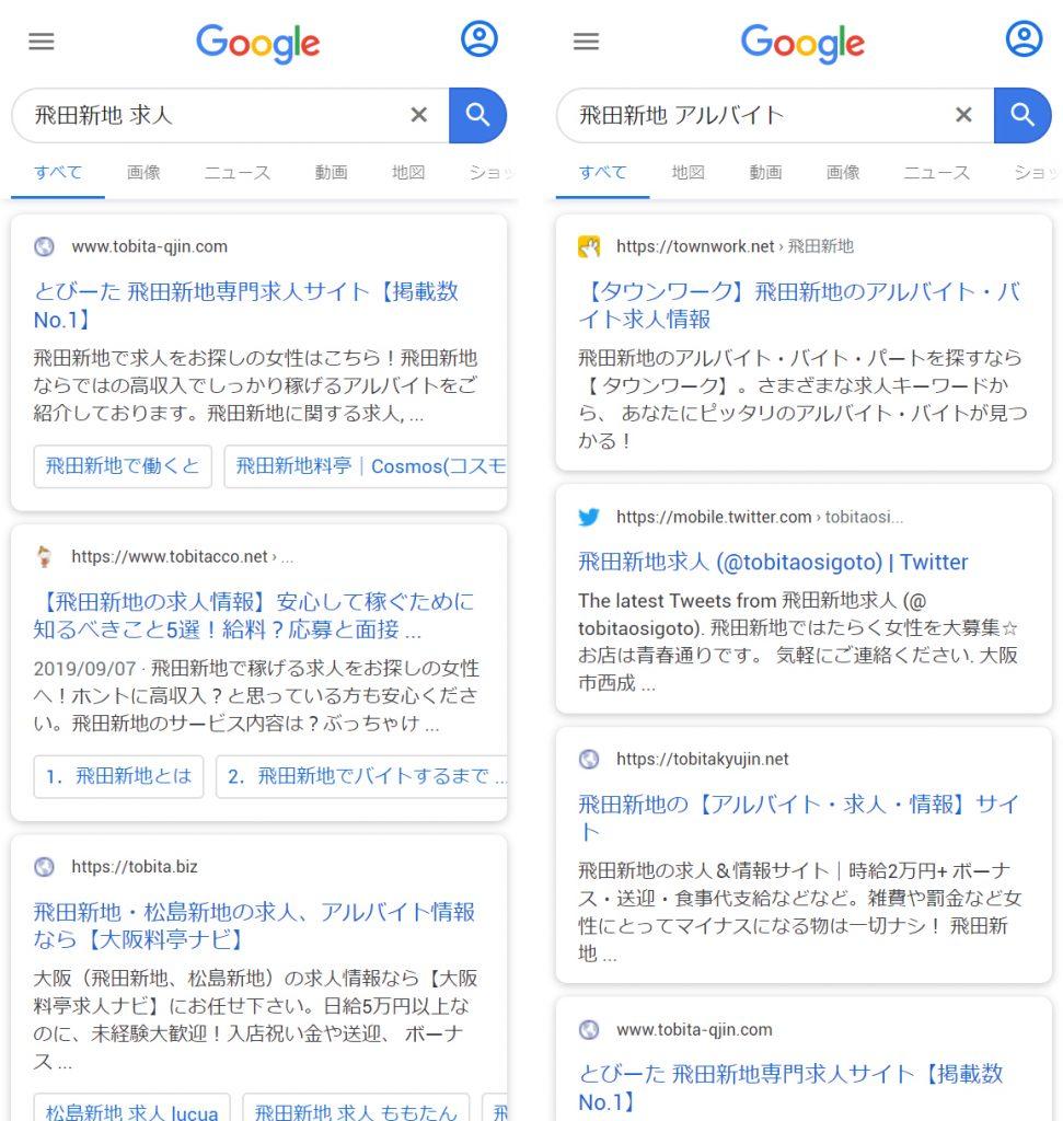 googleの検索結果で見つかる詐欺求人サイト