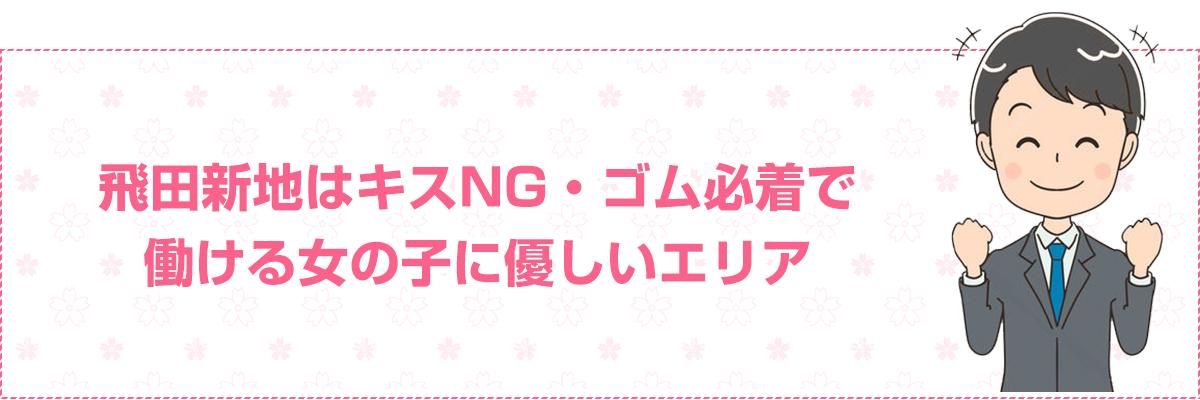 飛田新地は「キスNG」「完全ゴム着」が暗黙の了解