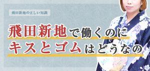 飛田新地はキスNG・ゴム着で働けるの?リアルな現場事情をお伝えします