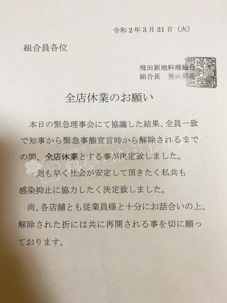 飛田新地関係者に配布された通達書