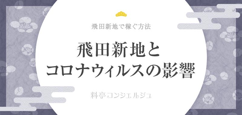 飛田新地でコロナウィルスの影響(働き方・給料)を女性向けに解説
