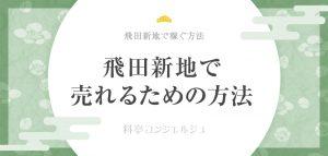 飛田新地で売れるには?日給10万円を安定させる働き方を解説