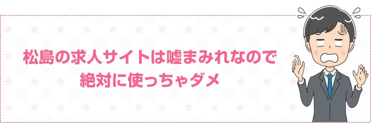 松島新地の求人サイトは嘘だらけなので要注意