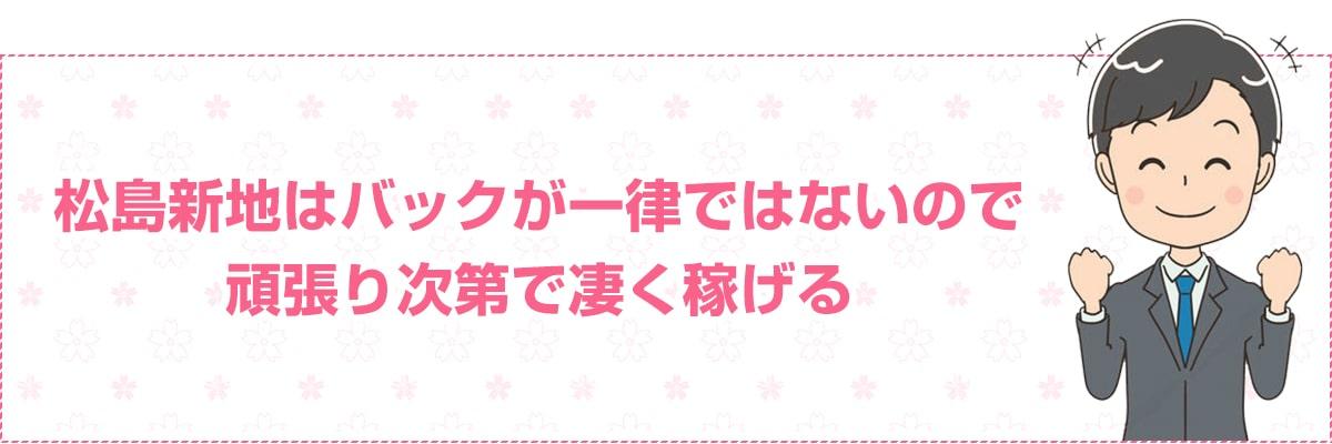 松島新地は女の子の頑張りによってバックが変わるの稼ぎやすい