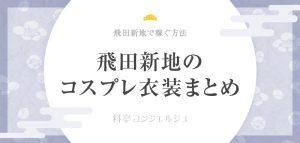飛田新地の人気コスプレを知りたい人必見!客受けの良い衣装まとめ