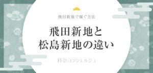 松島新地の求人&アルバイト情報!飛田新地との違いなども徹底解説