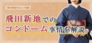 飛田新地で働く女の子はコンドームを持っている?避妊対策を徹底解説