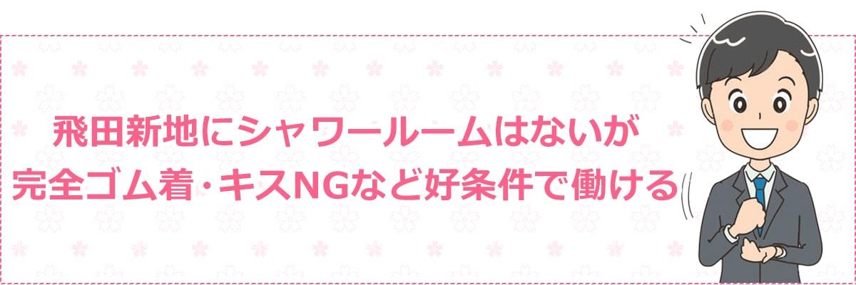 松島新地にシャワールームはないが、キスNGなど好条件で働ける