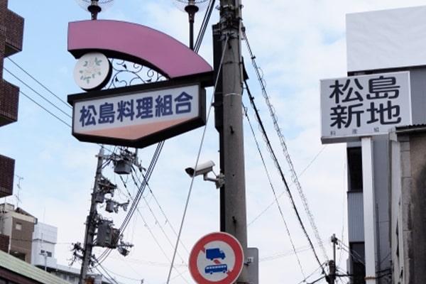 妖怪通りで働くより松島新地で働こう