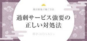 飛田新地で強要(キス・生フェラ・生本番)された時の正しい対処法