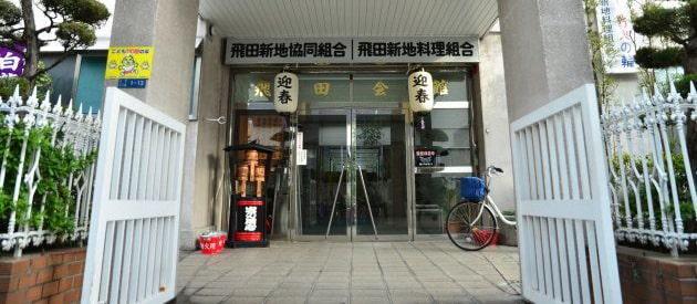 飛田新地組合の本部